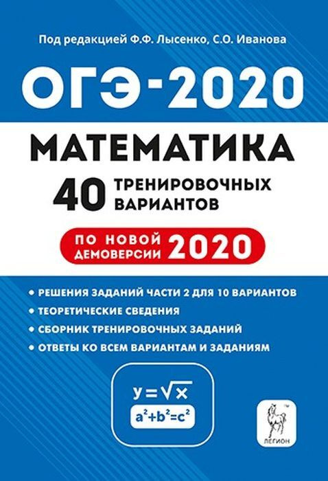 математика 2020 огэ про теплицы