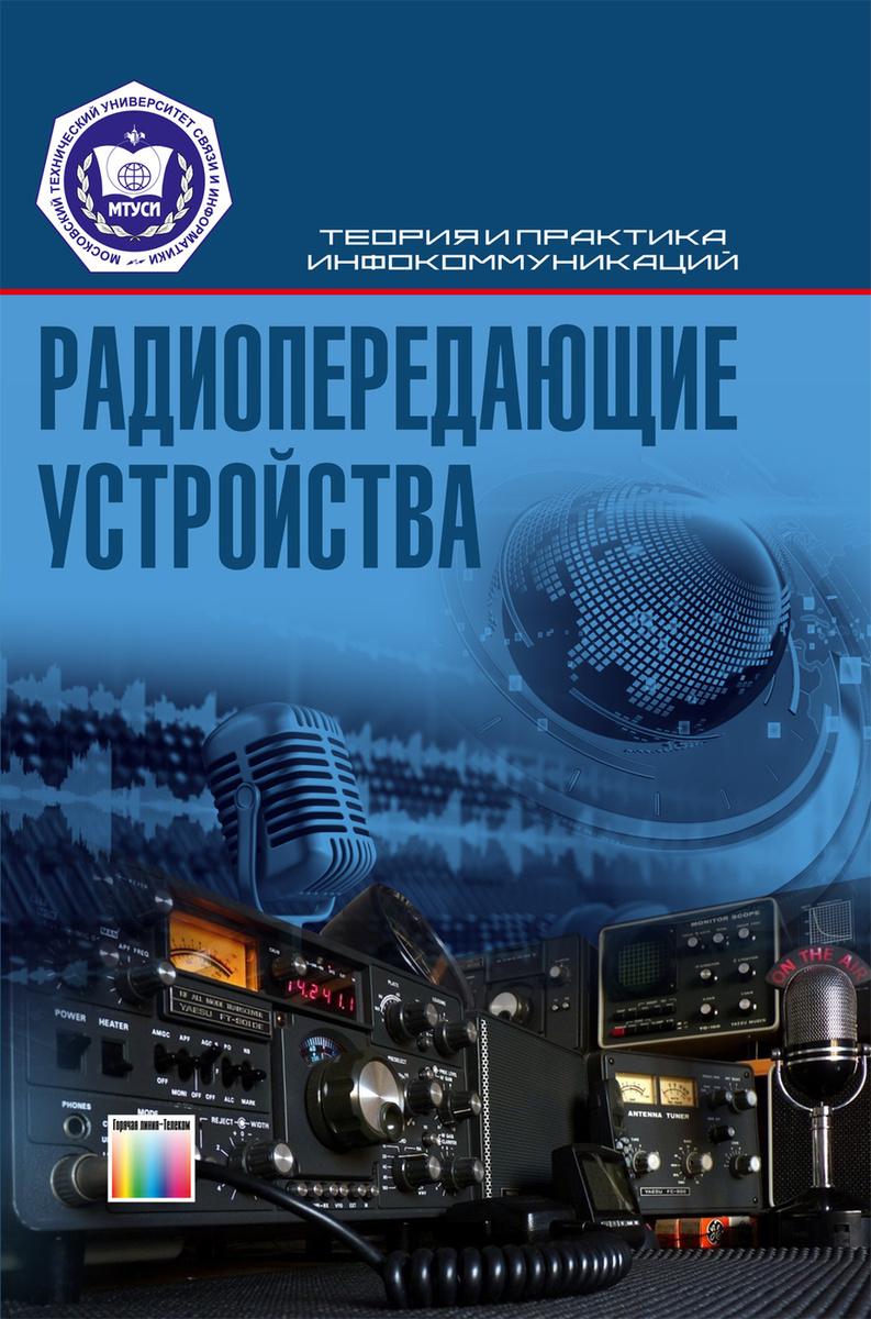 Радиопередающие устройства #1