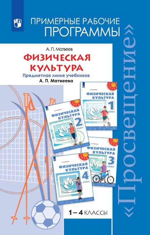 Физическая культура. 1-4 классы. Учебное пособие | Матвеев Анатолий Петрович  #1