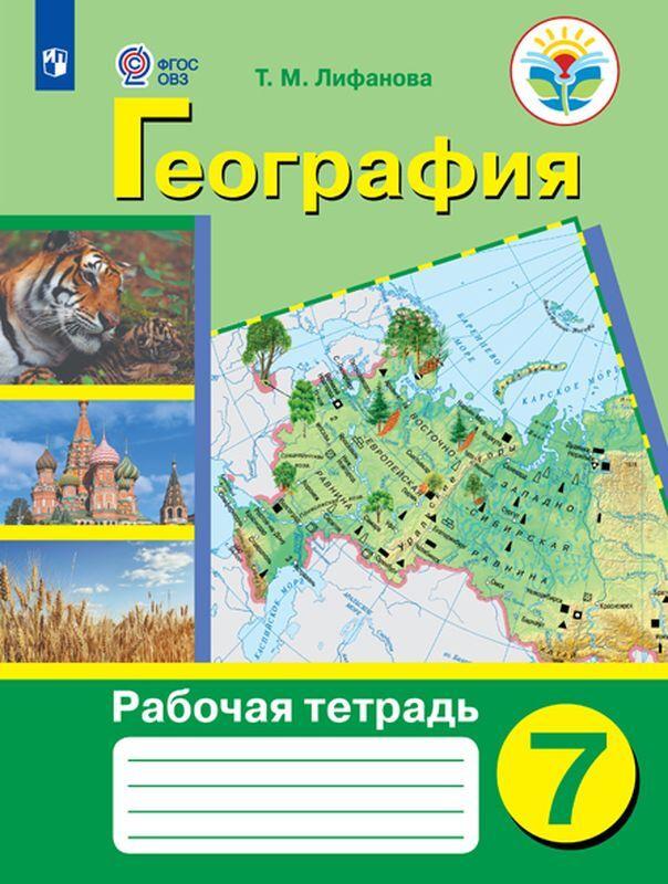 География. 7 класс. Рабочая тетрадь | Лифанова Тамара Михайловна  #1