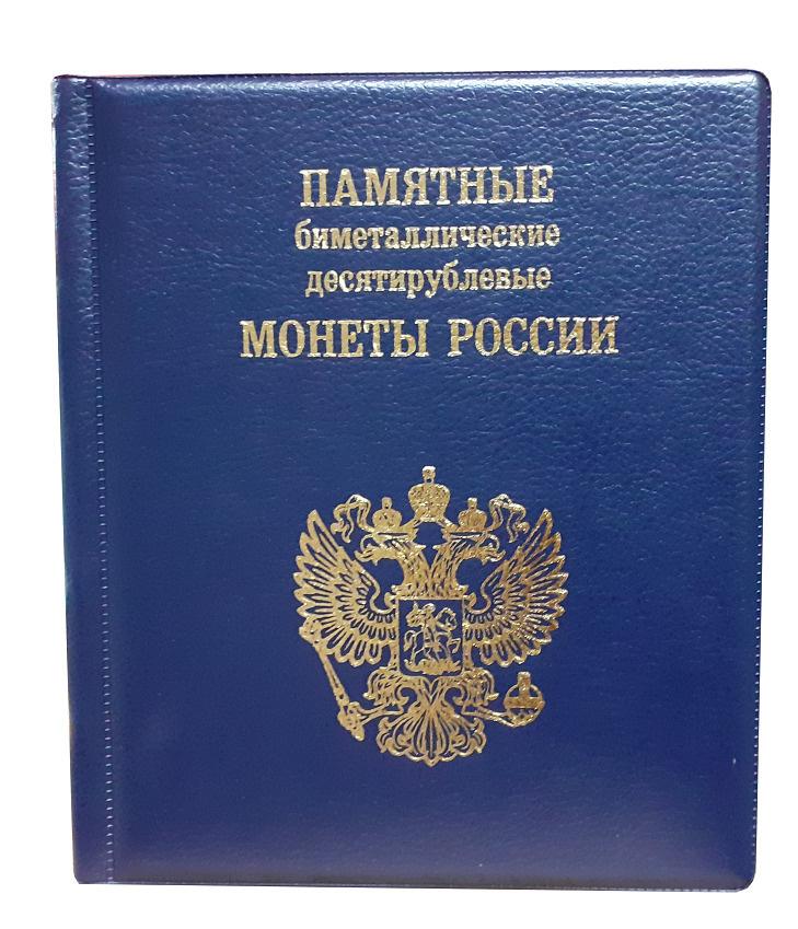 Альбом малый для 10-рублевых биметаллических монет России с промежуточными листами с изображениями монет. #1