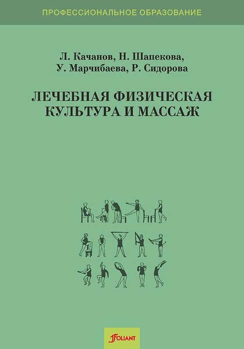 Лечебная физическая культура и массаж. Учебник | Качанов Л. Н., Шапекова Н.  #1