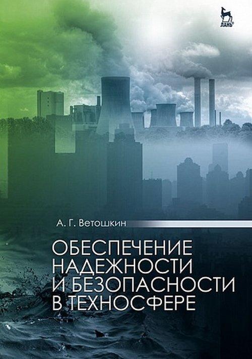 Обеспечение надежности и безопасности в техносфере | Ветошкин Александр Григорьевич  #1