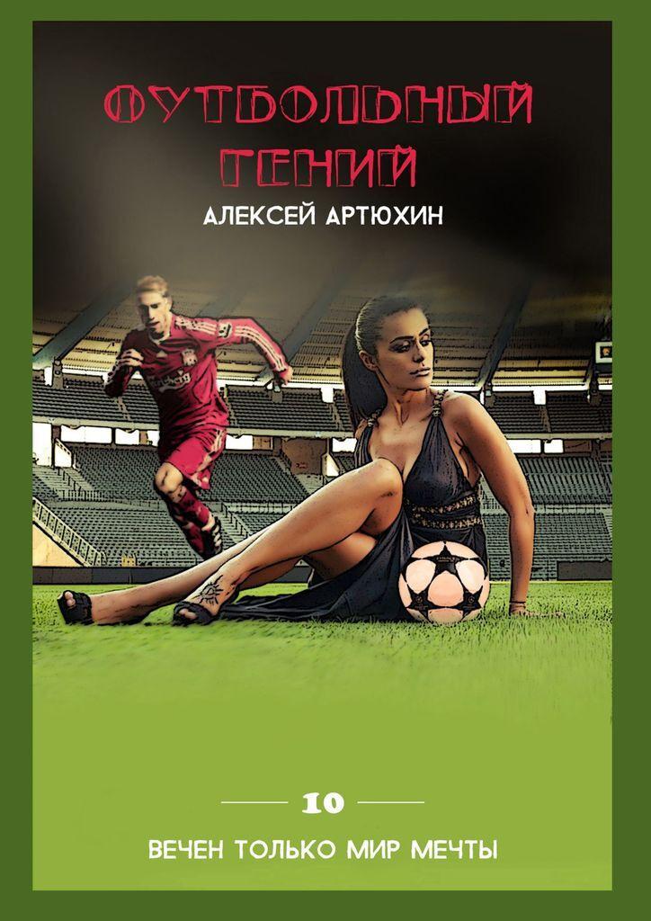 Футбольный гений #1