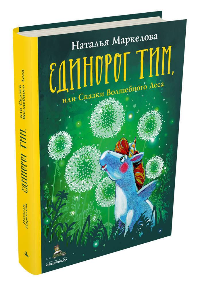 Единорог Тим, или Сказки Волшебного Леса (Маркелова Н.Е.) | Нет автора  #1