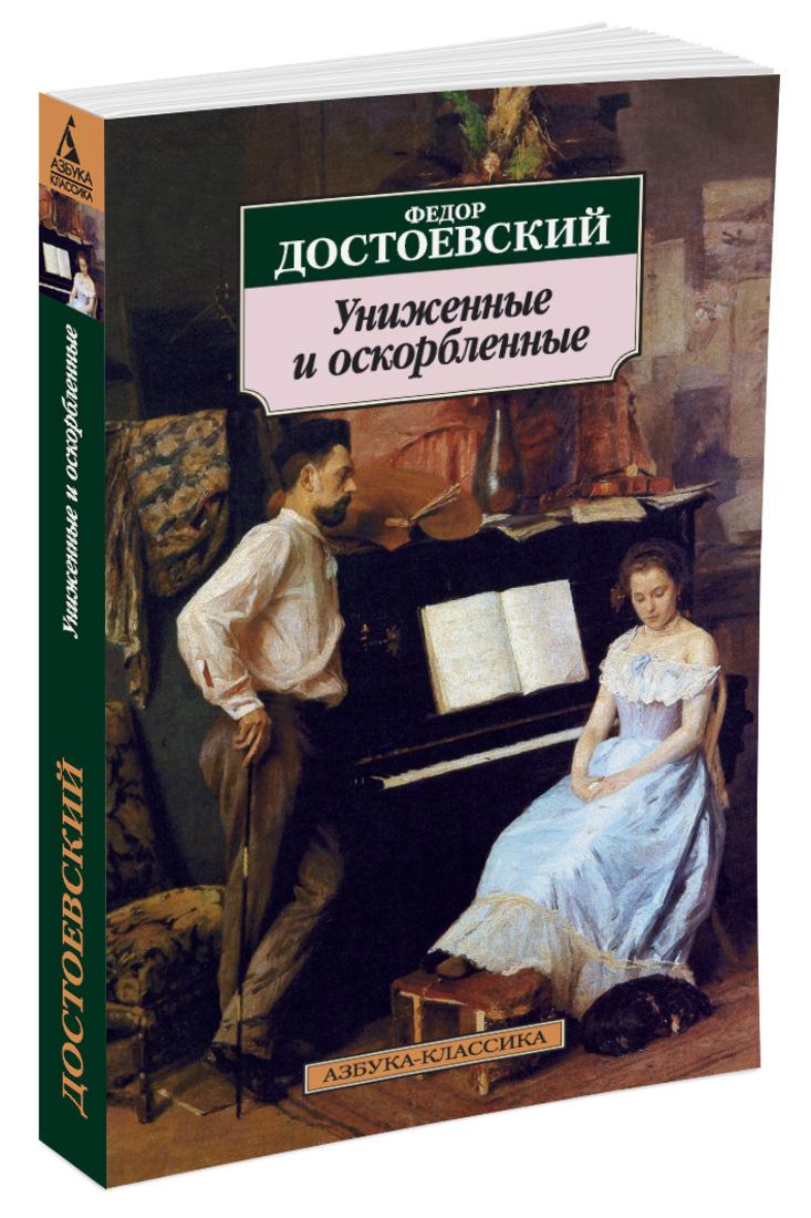 Униженные и оскорбленные | Достоевский Федор #1