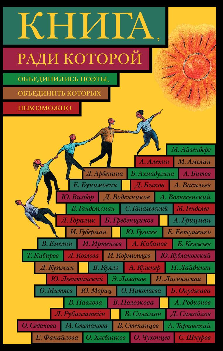 Книга, ради которой объединились поэты, объединить которых невозможно   Нет автора  #1