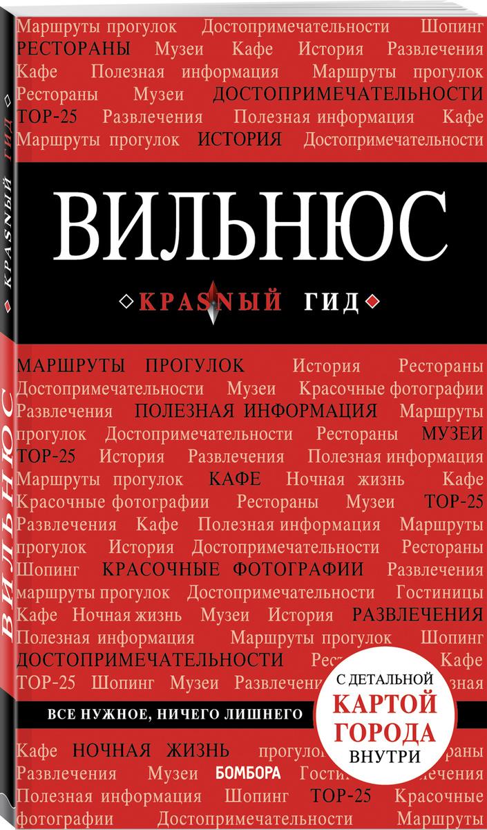 Вильнюс: путеводитель + карта   Нет автора #1