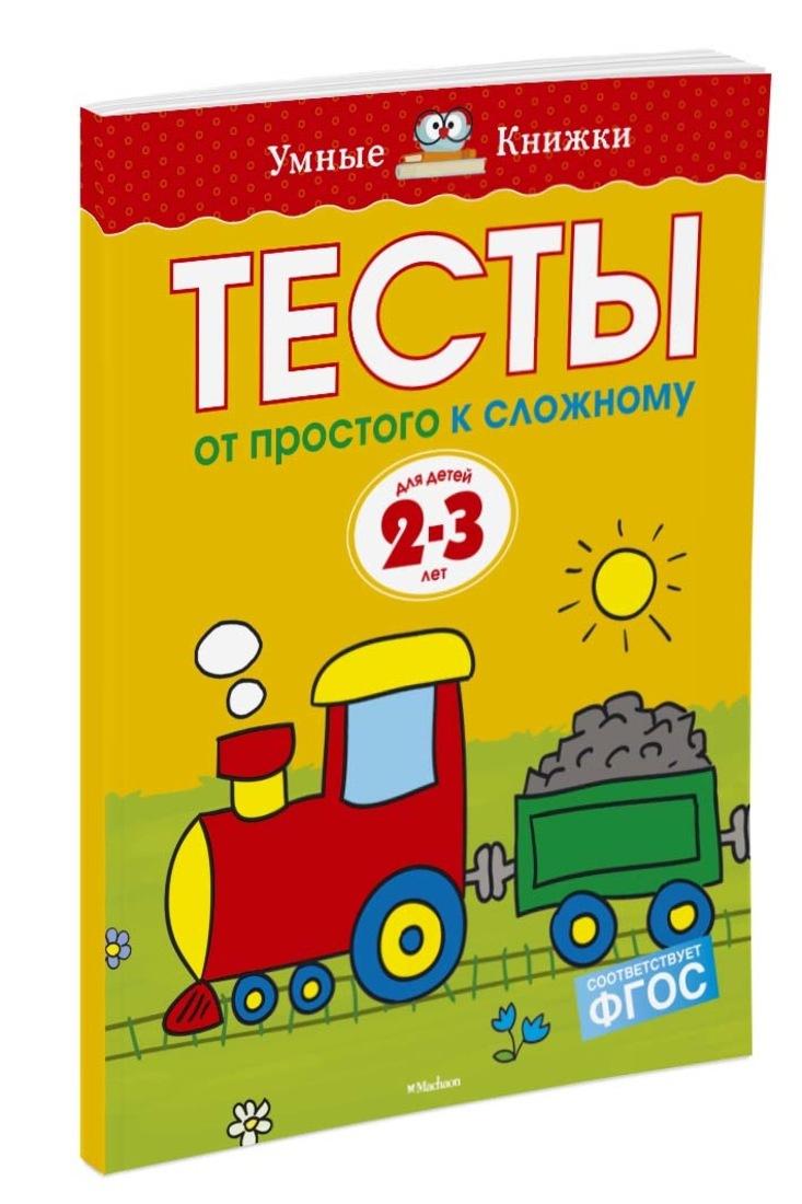 От простого к сложному. Тесты для детей 2 - 3 лет | Голубев, Земцова Ольга  #1