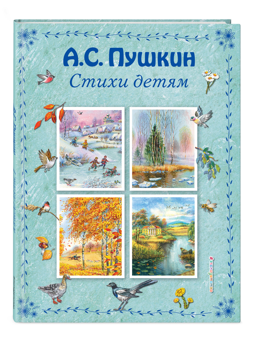 Стихи детям (ил. В. Канивца) | Пушкин Александр Сергеевич  #1