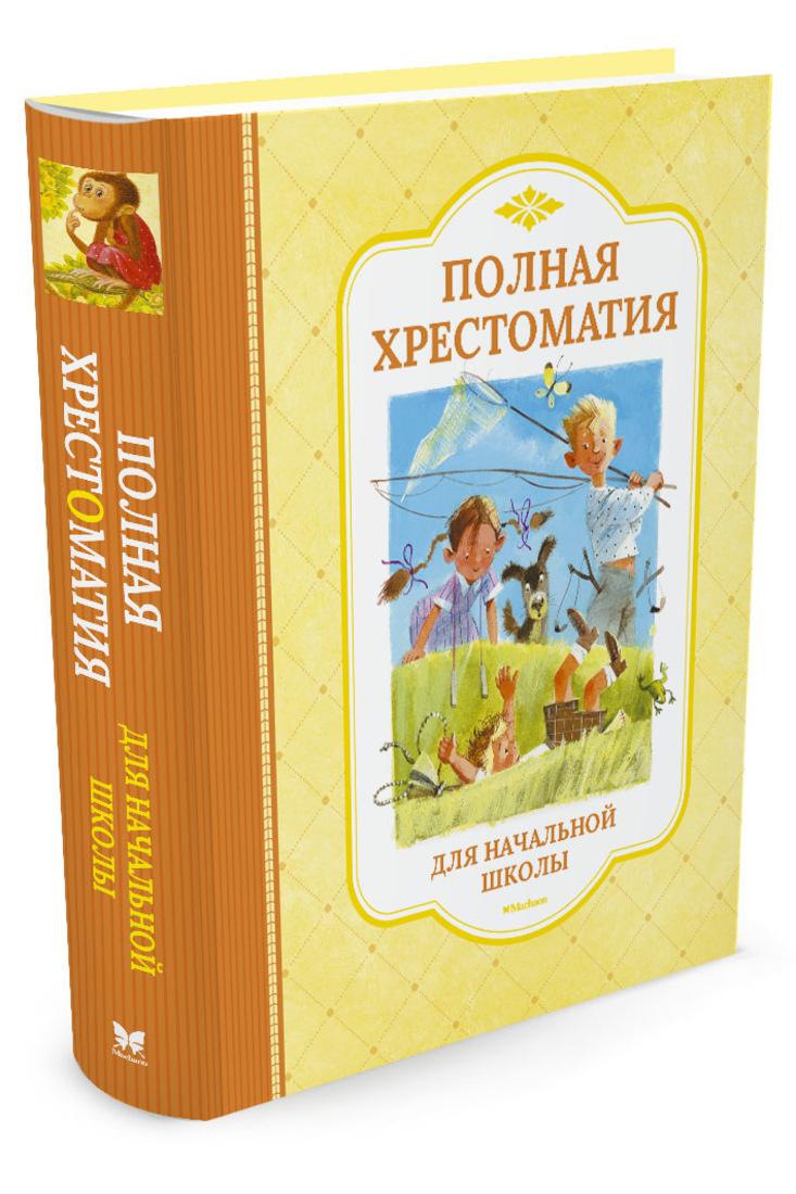 Полная хрестоматия для начальной школы | Барто Агния, Бианки Виталий  #1