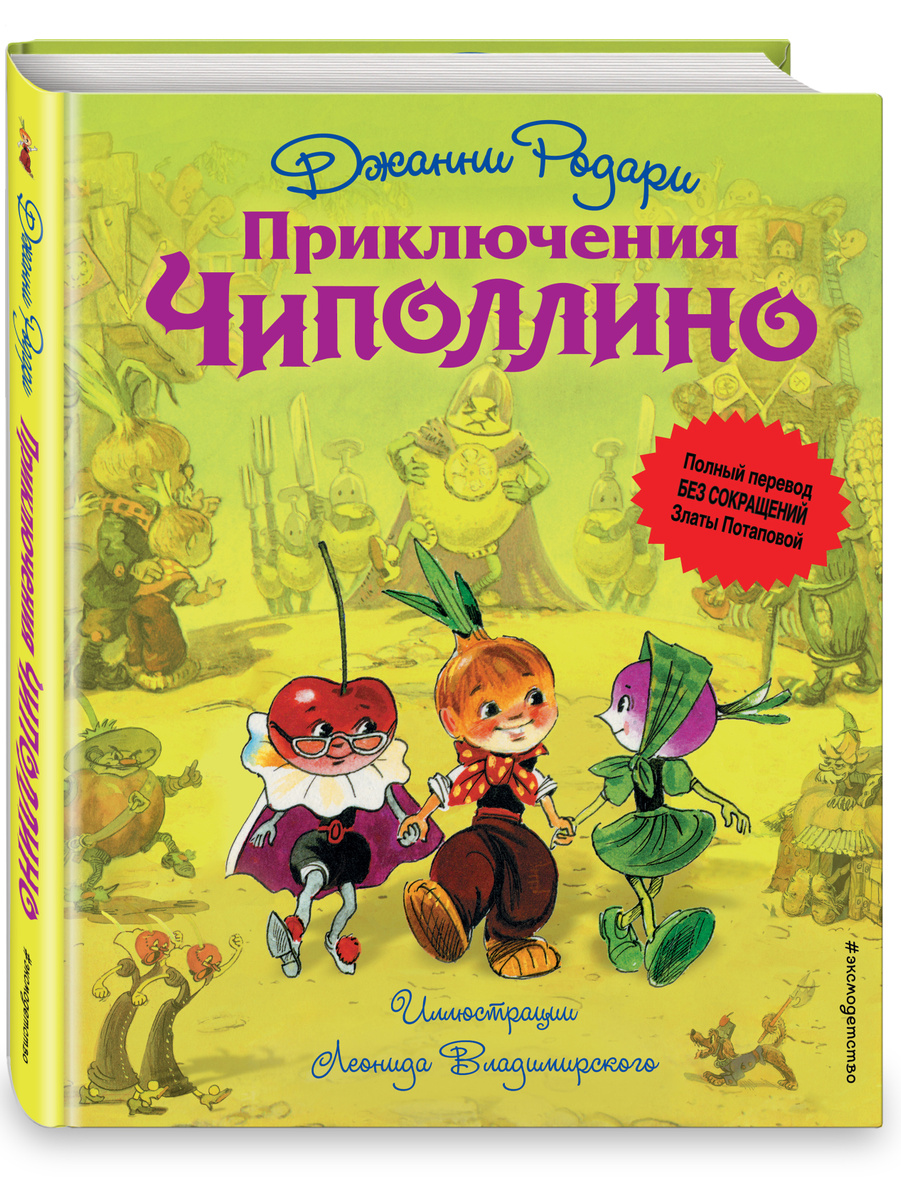Приключения Чиполлино (ил. Л. Владимирского, без сокращений) | Родари Джанни  #1