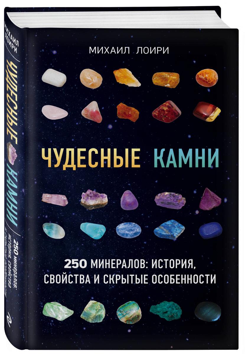 Чудесные камни. 250 минералов: история, свойства, скрытые особенности   Цельмс Михаил Георгиевич  #1