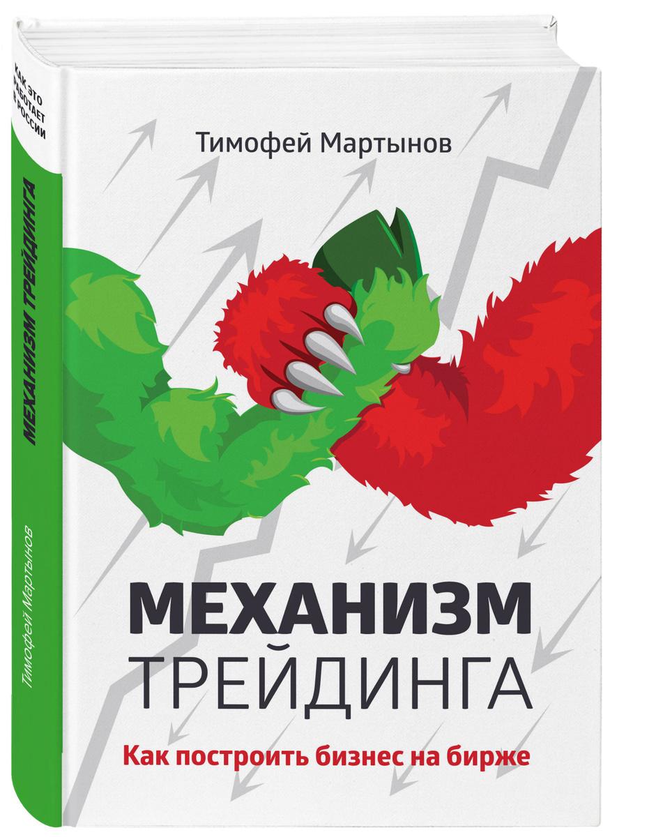 Механизм трейдинга: Как построить бизнес на бирже?   Мартынов Тимофей Валерьевич  #1
