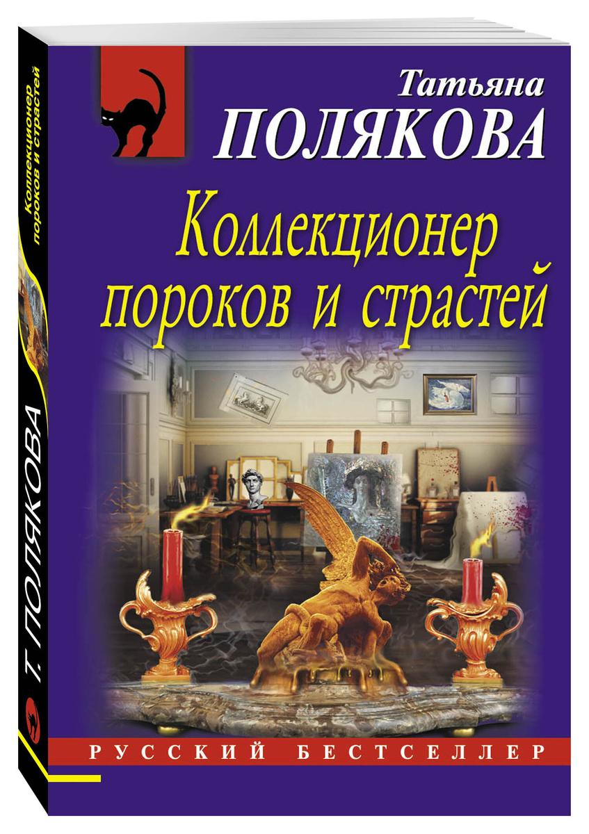 (2017)Коллекционер пороков и страстей | Полякова Татьяна Викторовна  #1