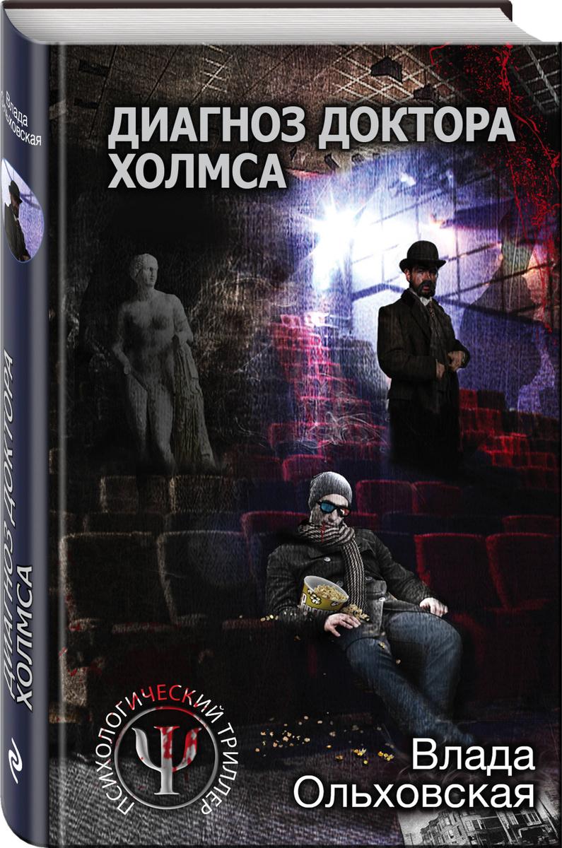 Диагноз доктора Холмса   Ольховская Влада #1