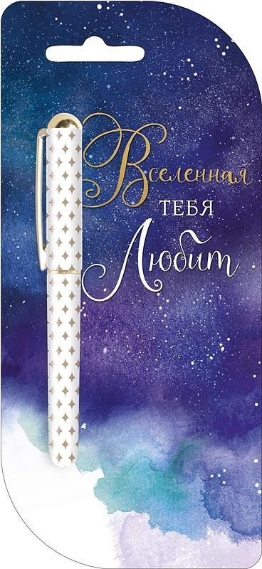 """Подарочный набор: открытка и ручка """"Вселенная тебя любит""""  #1"""