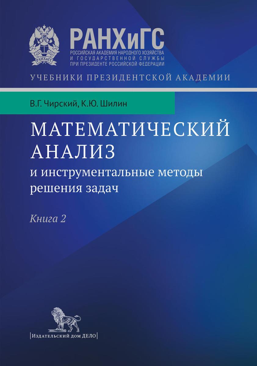 Математический анализ и инструментальные методы решения задач. Учебник в 2 кн. Книга 2 | Шилин Кирилл #1