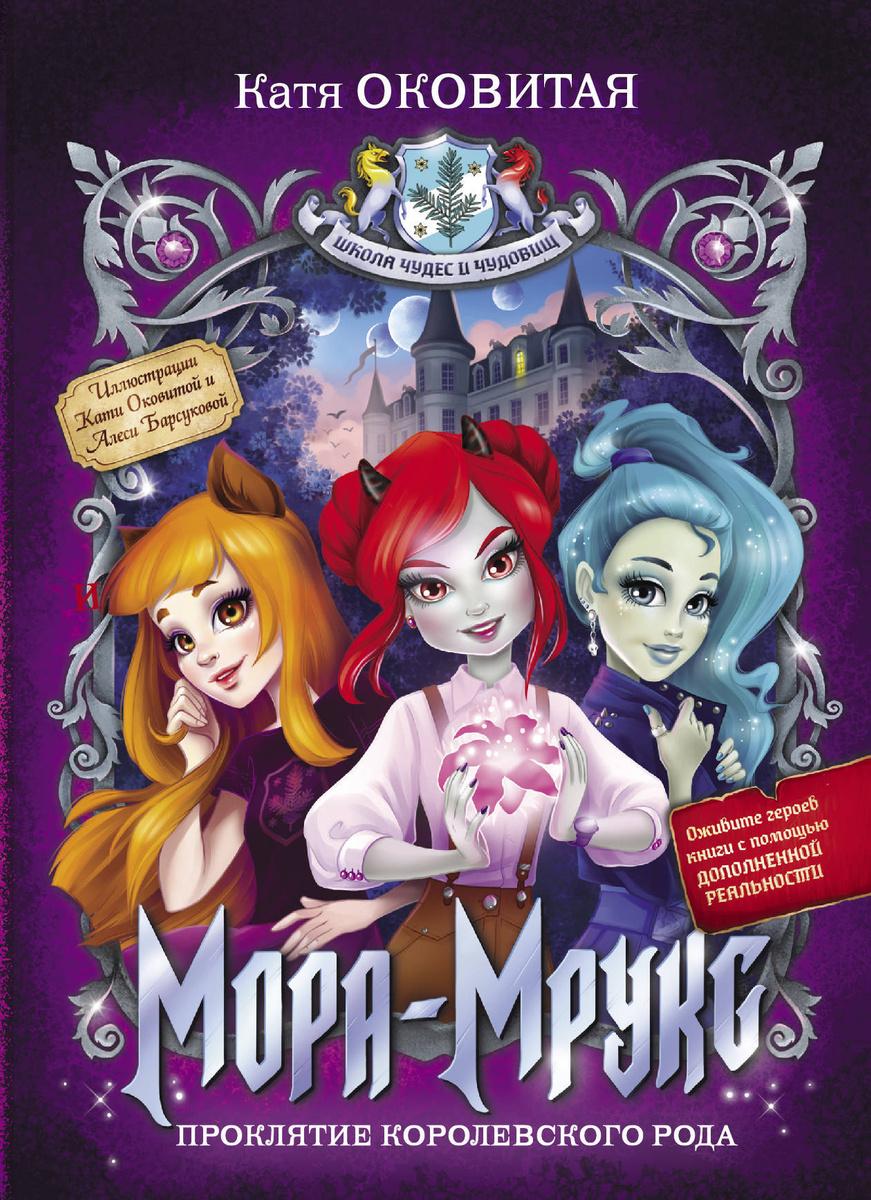 Мора-Мрукс. Проклятие королевского рода | Оковитая Катя  #1