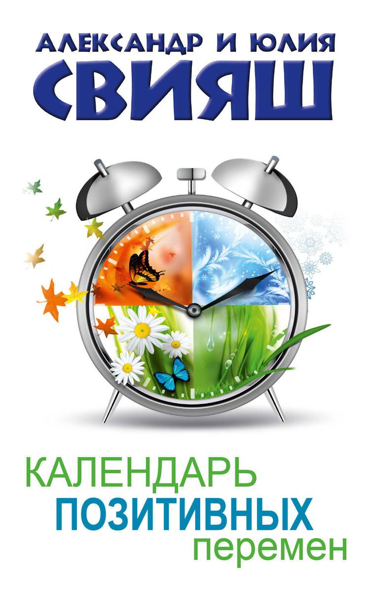 Календарь позитивных перемен | Свияш Александр Григорьевич, Свияш Юлия Викторовна  #1