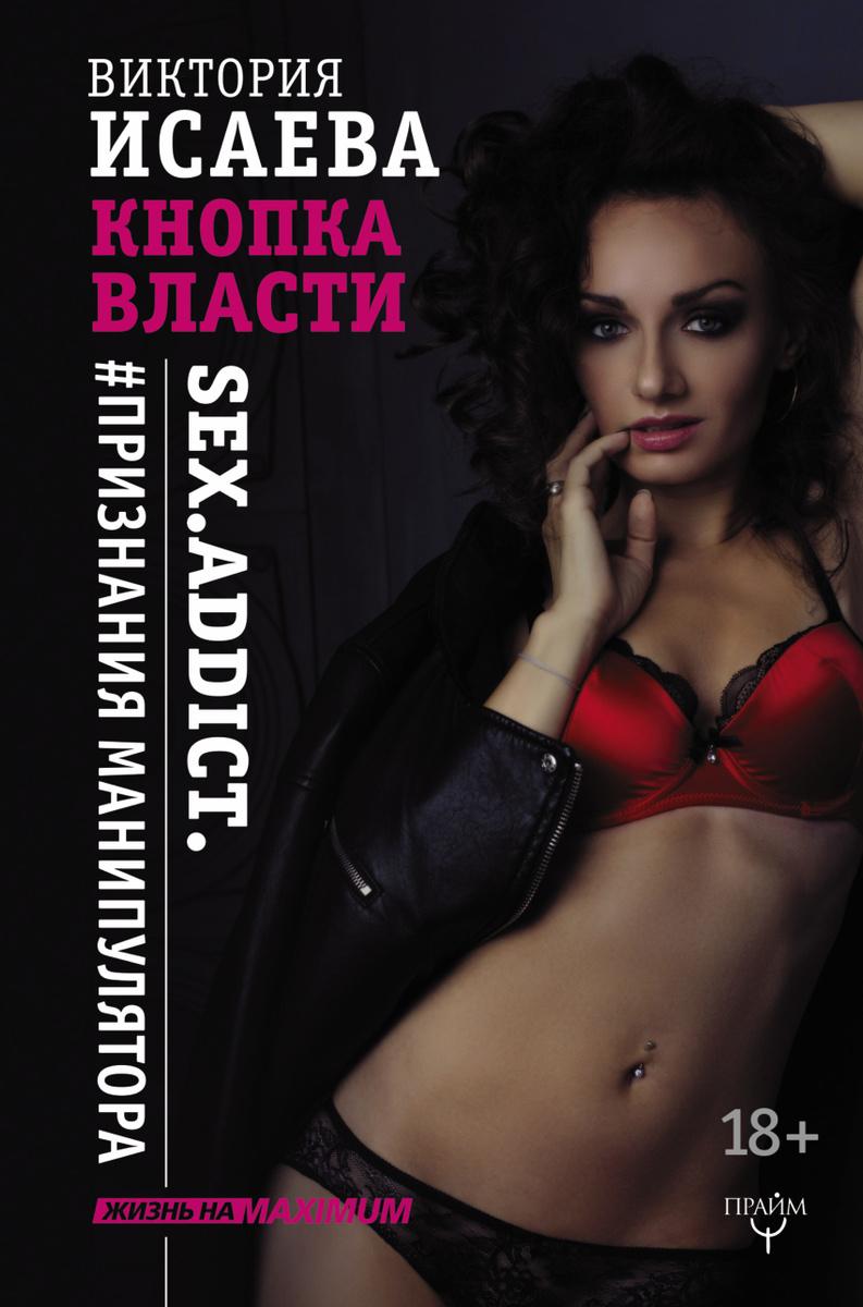 Кнопка Власти. Sex. Addict. #Признания манипулятора | Нет автора  #1