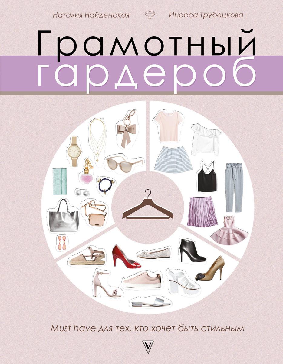 Грамотный гардероб: must have для тех, кто хочет быть стильным | Трубецкова Инесса Александровн, Найденская #1