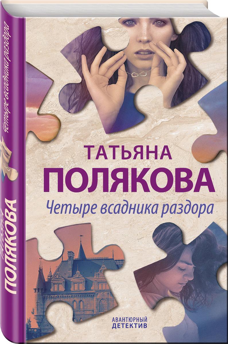 Четыре всадника раздора | Полякова Татьяна Викторовна #1