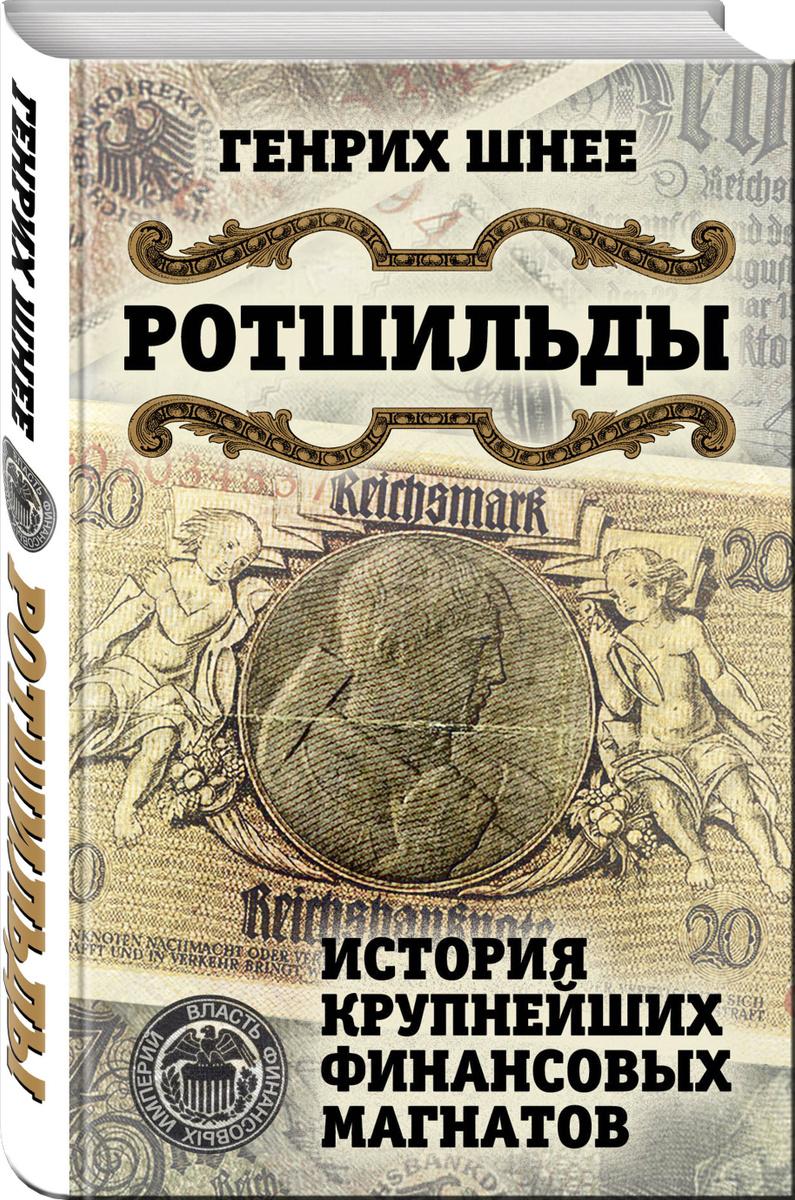 (2017)Ротшильды. История крупнейших финансовых магнатов | Шнее Гейнрих  #1