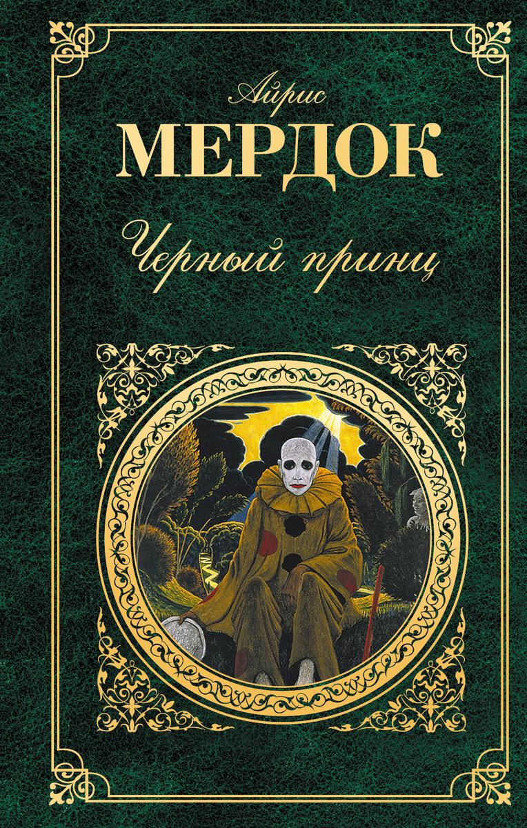 Черный принц   Мердок Айрис #1