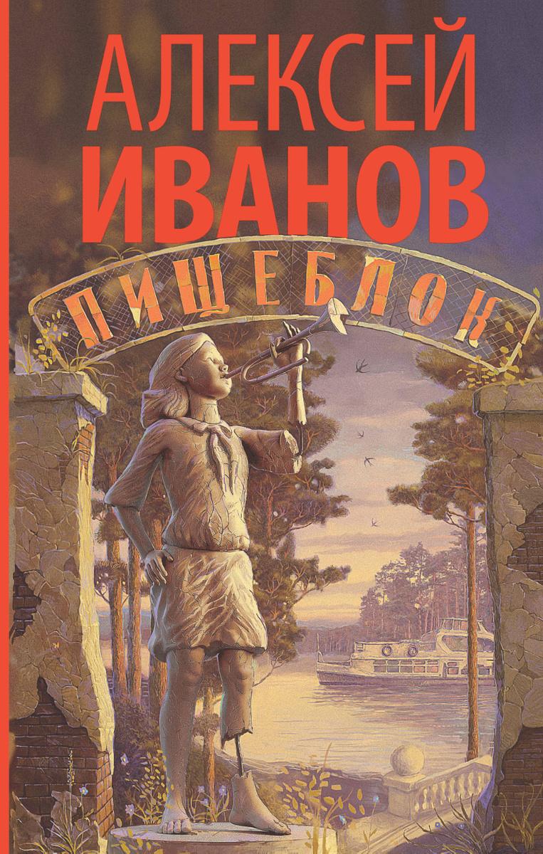 Пищеблок   Иванов Алексей Викторович #1