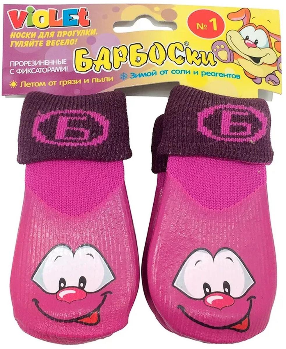 Носки для собак БАРБОСки с высоким латексным покрытием, фиолетовый, размер 1  #1