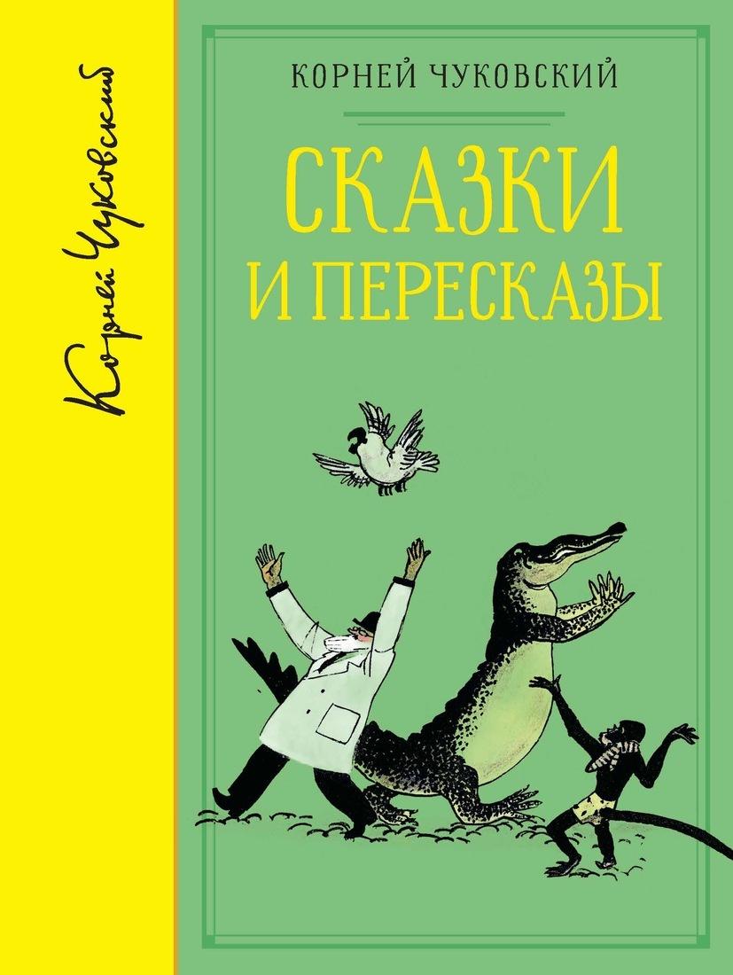 Сказки и пересказы (собрание сочинений) | Чуковский Корней  #1