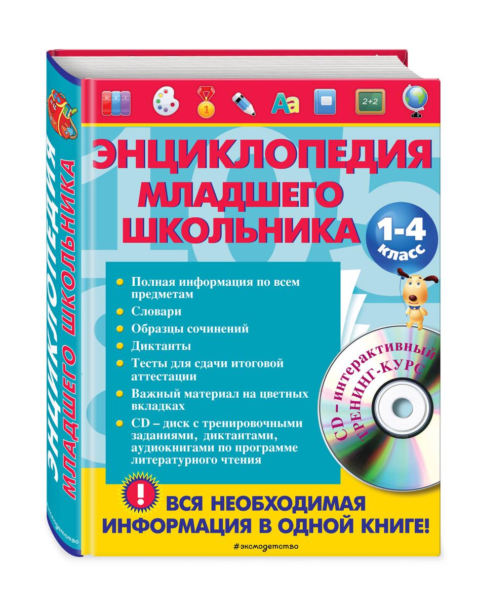 Энциклопедия младшего школьника (+CD) | Нет автора #1