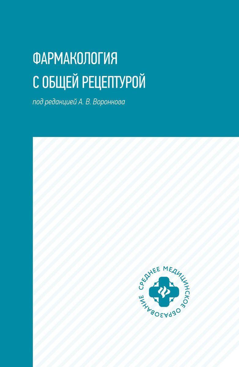 Фармакология с общей рецептурой. Учебное пособие #1