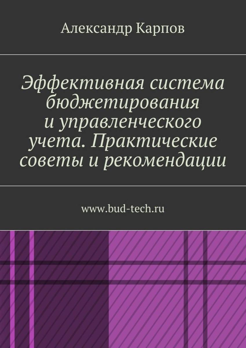 Эффективная система бюджетирования и управленческого учета. Практические советы и рекомендации. www.bud-tech.ru #1