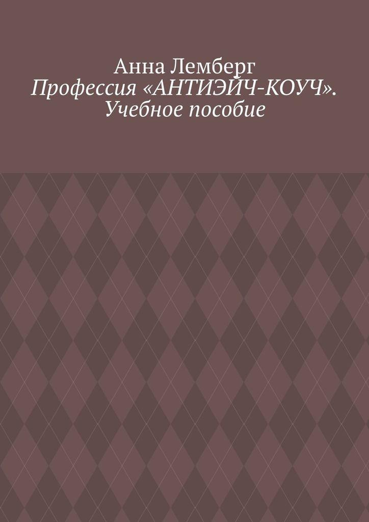 Профессия АНТИЭЙЧ-КОУЧ. Учебное пособие #1
