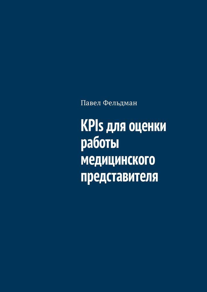 KPIs для оценки работы медицинского представителя #1