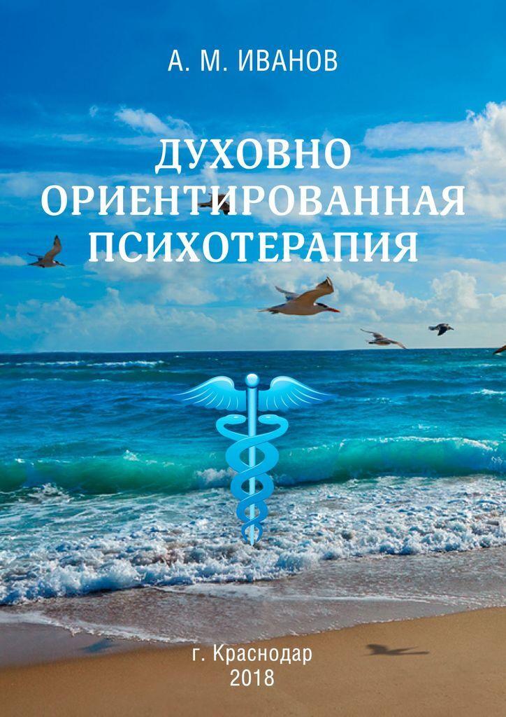 Духовно ориентированная психотерапия #1