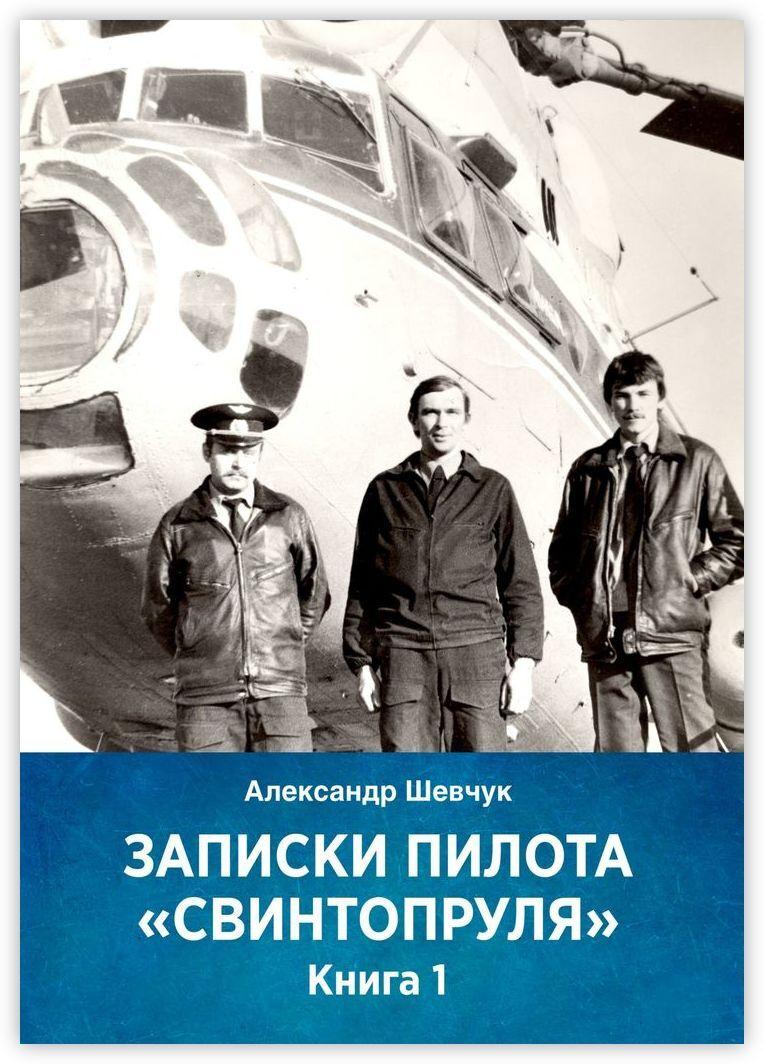 Записки пилота Свинтопруля #1