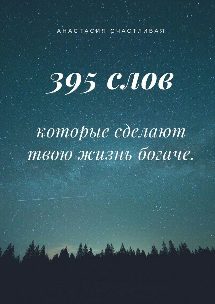 395 слов, которые сделают твою жизнь богаче #1