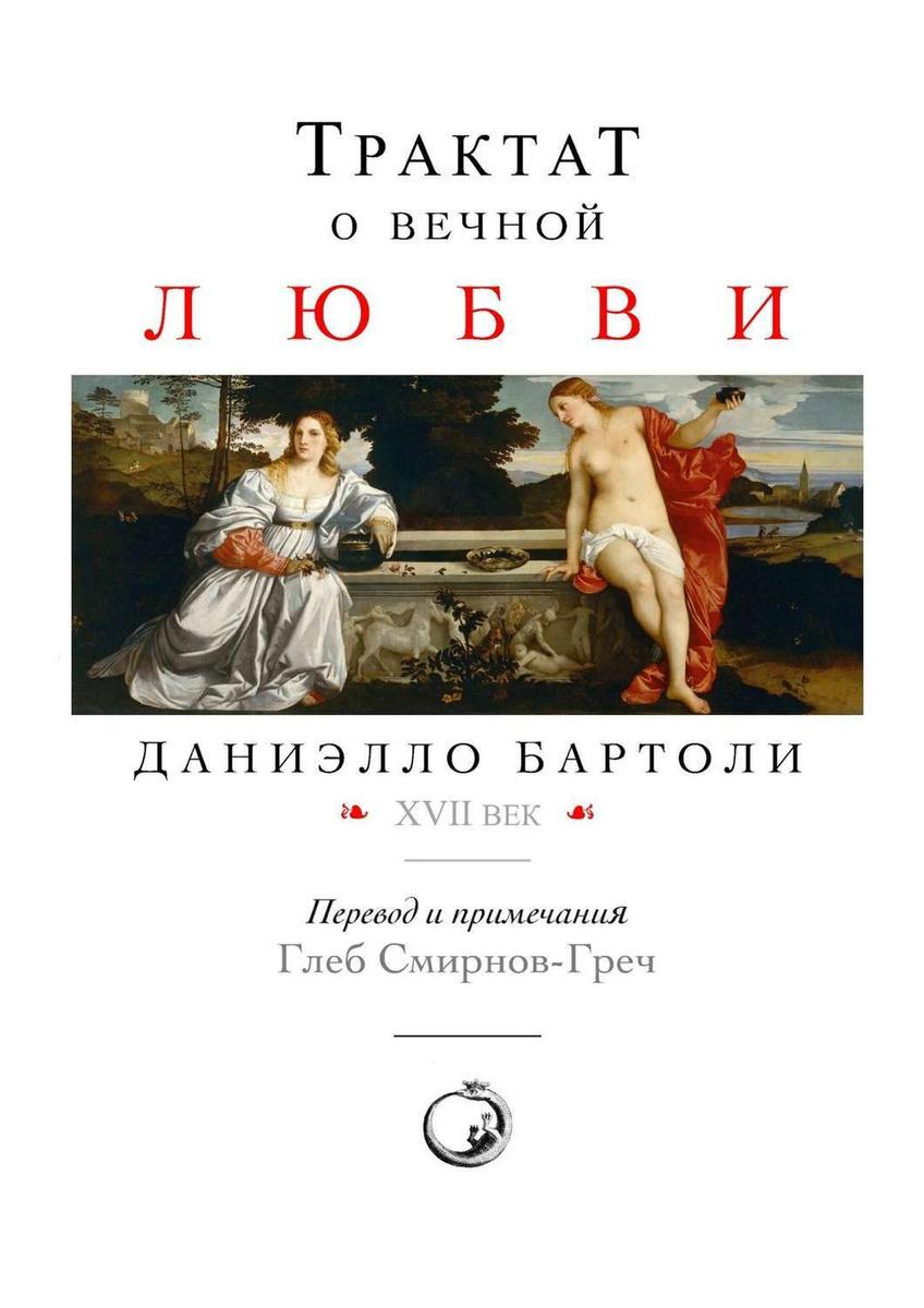 Трактат о вечной любви   Бартоли Даниэлло #1