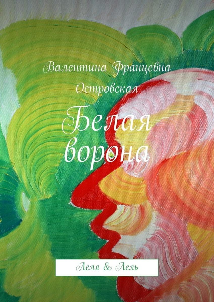 Белая ворона   Островская Валентина Францевна #1