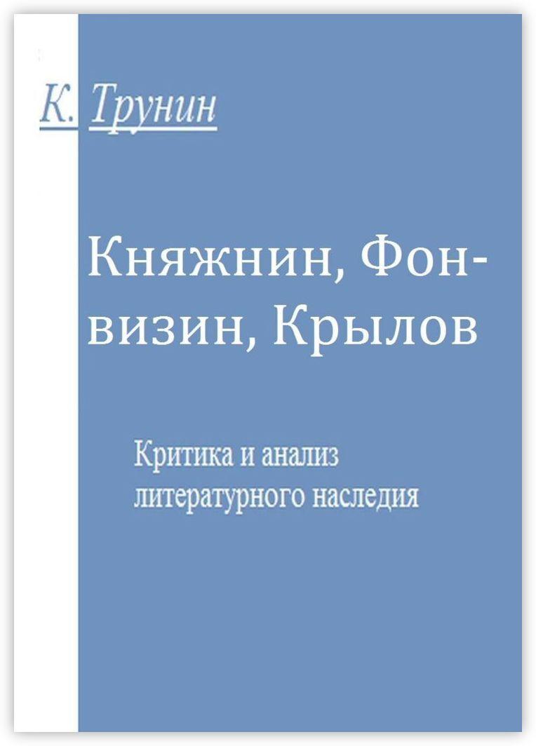 Княжнин, Фонвизин, Крылов #1