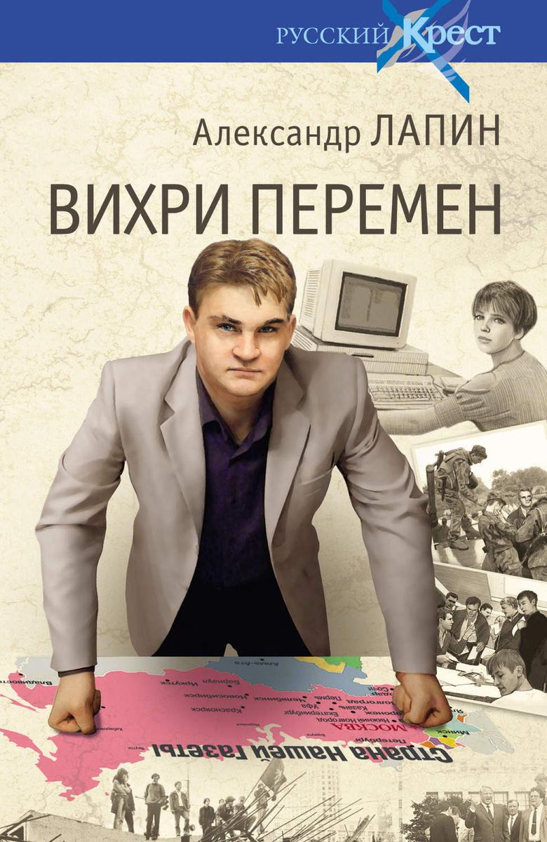Вихри перемен | Лапин Александр Алексеевич #1