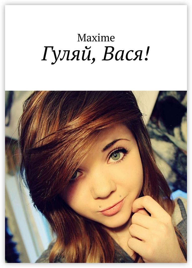 Гуляй, Вася #1