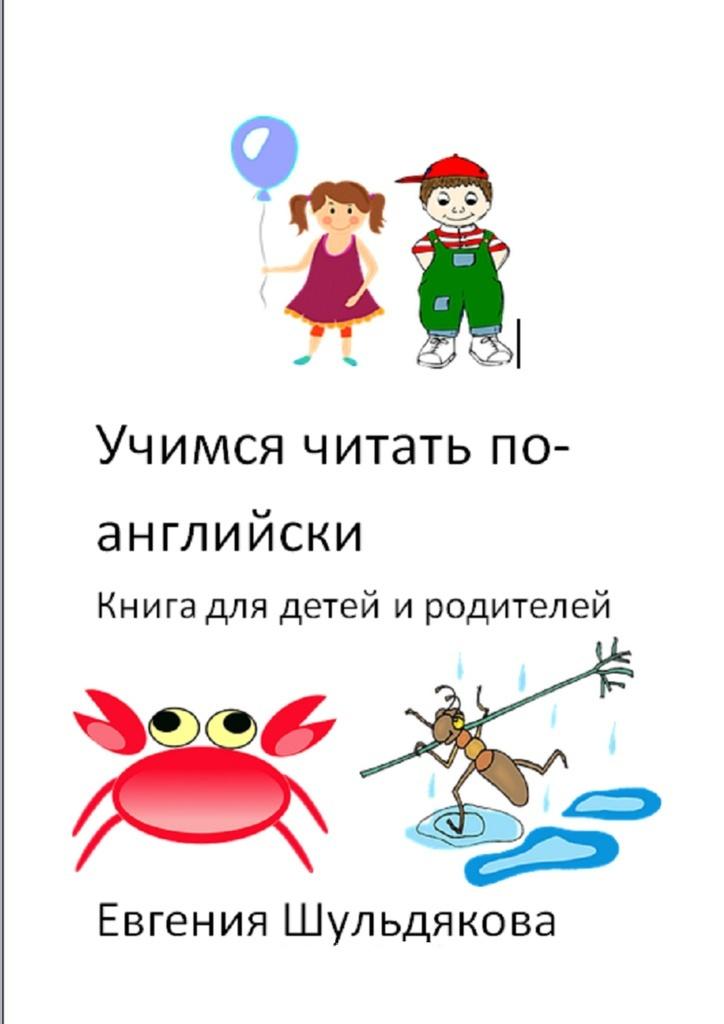 Учимся читать по-английски #1