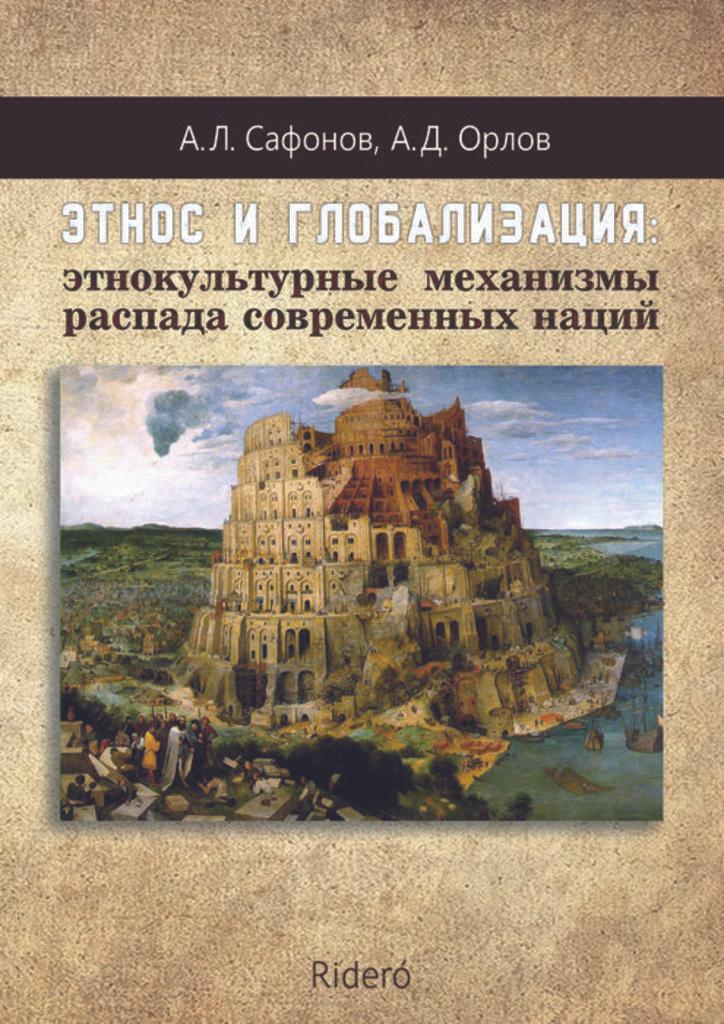 Этнос и глобализация: этнокультурные механизмы распада современных наций  #1