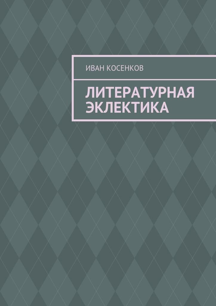 Литературная эклектика #1