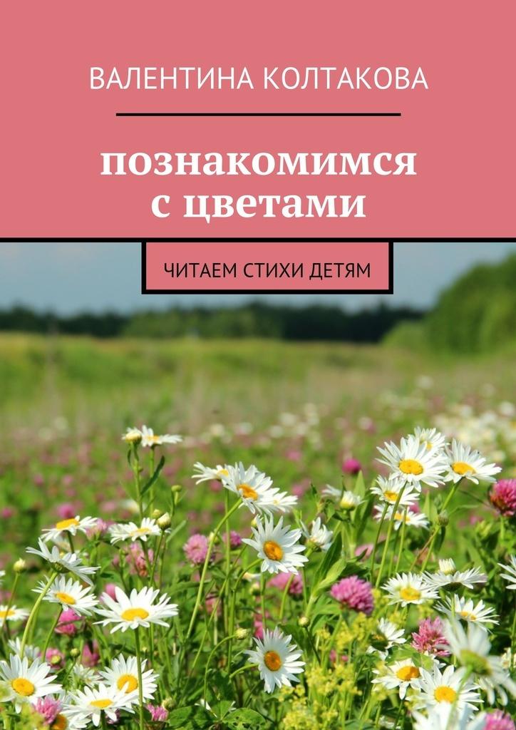 Познакомимся с цветами #1