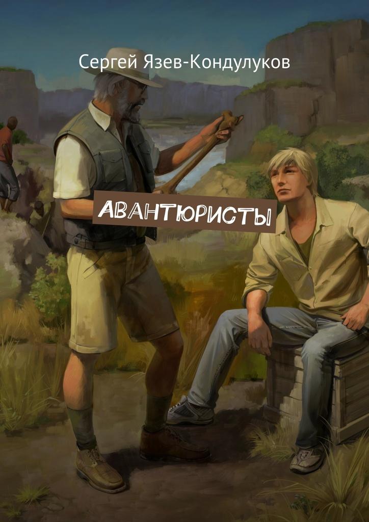 Авантюристы #1